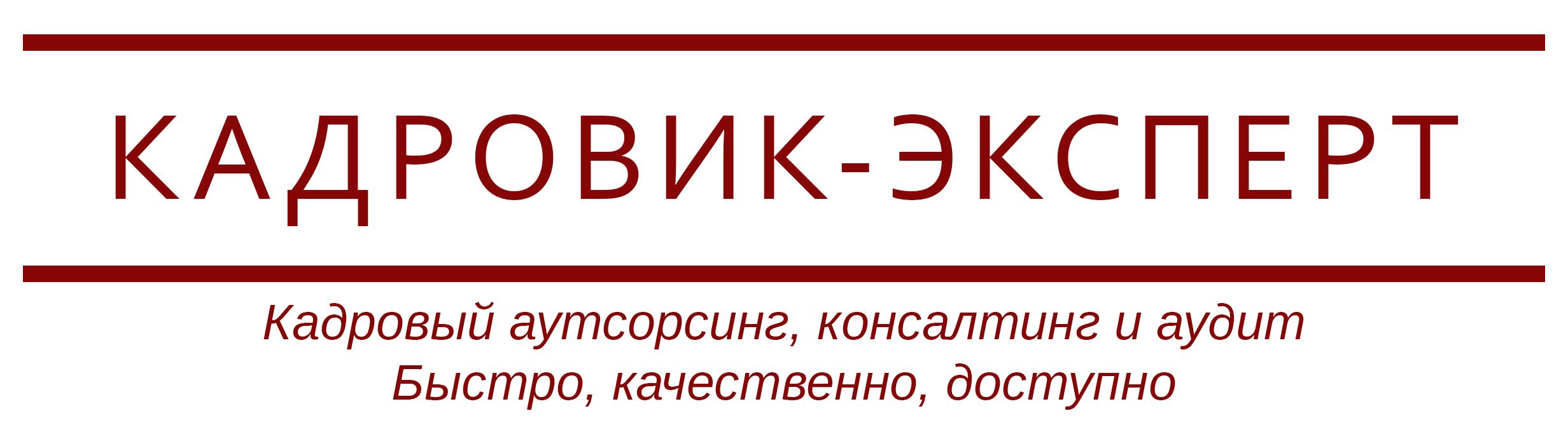 kadrovik-expert.ru